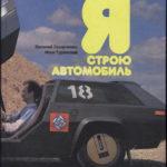 Книга Я строю автомобиль (скачать)