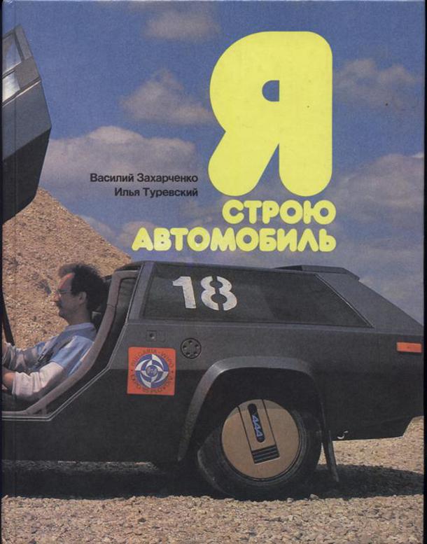 """Обложка книги """"Я строю автомобиль"""""""