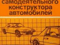 Книга самодеятельного конструктора автомобилей (скачать)
