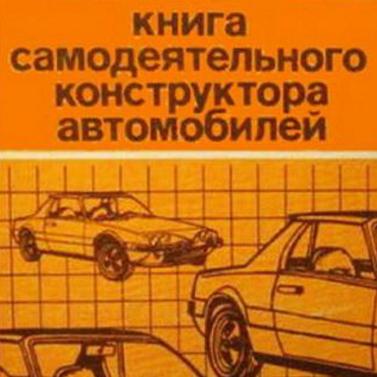 Скачать Книга самодеятельного конструктора автомобилей.