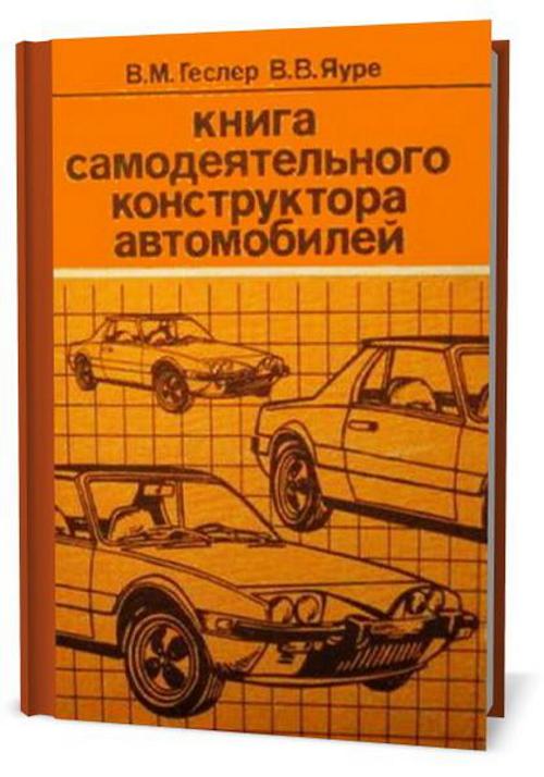 """Обложка книги """"Книга самодеятельного конструктора автомобилей""""."""