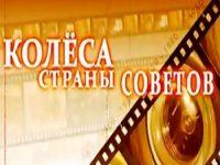 Документальный фильм Колеса страны Советов части 1-4 (видео)