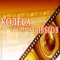 Документальный фильм Колеса страны Советов.