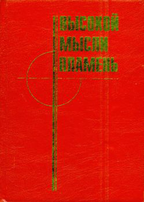 """Обложка книги """"Высокой мысли пламень"""" часть 1."""