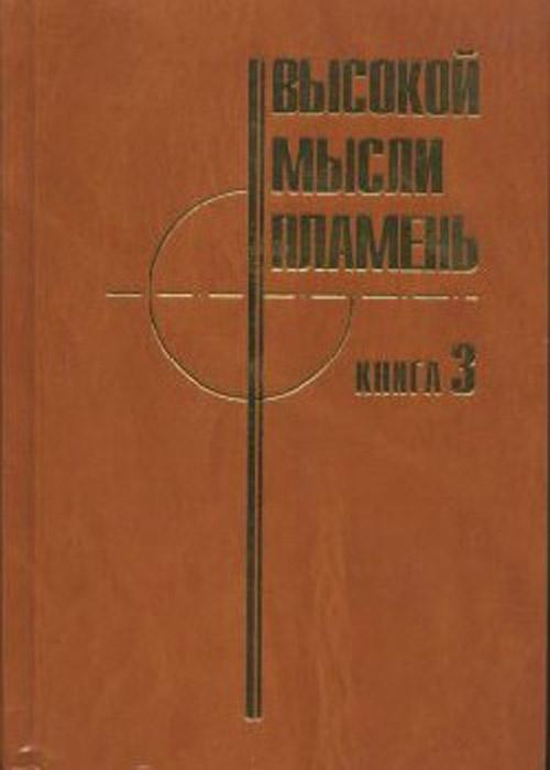 """Обложка книги """"Высокой мысли пламень"""" часть 3."""