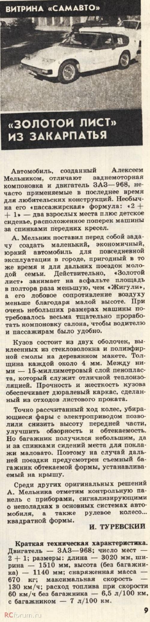 """""""Золотой лист"""" из Закарпатья."""