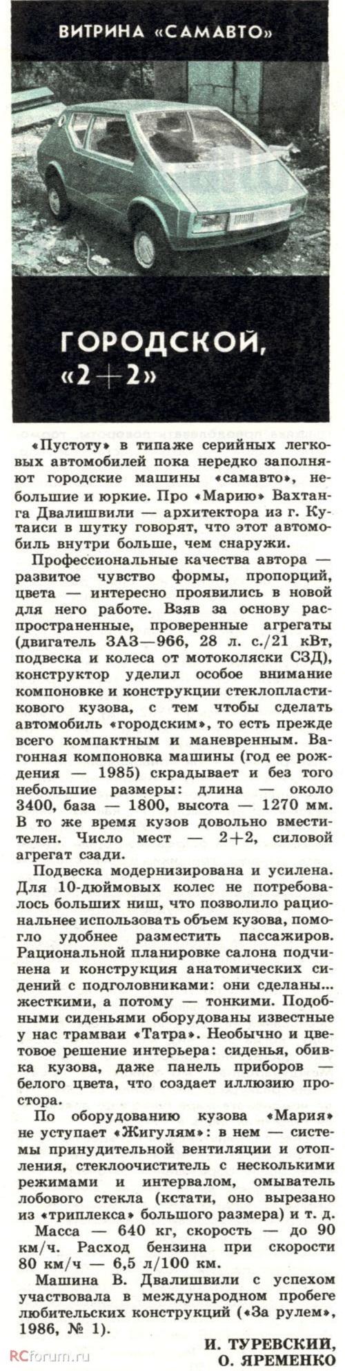"""Городской, """"2+2""""."""
