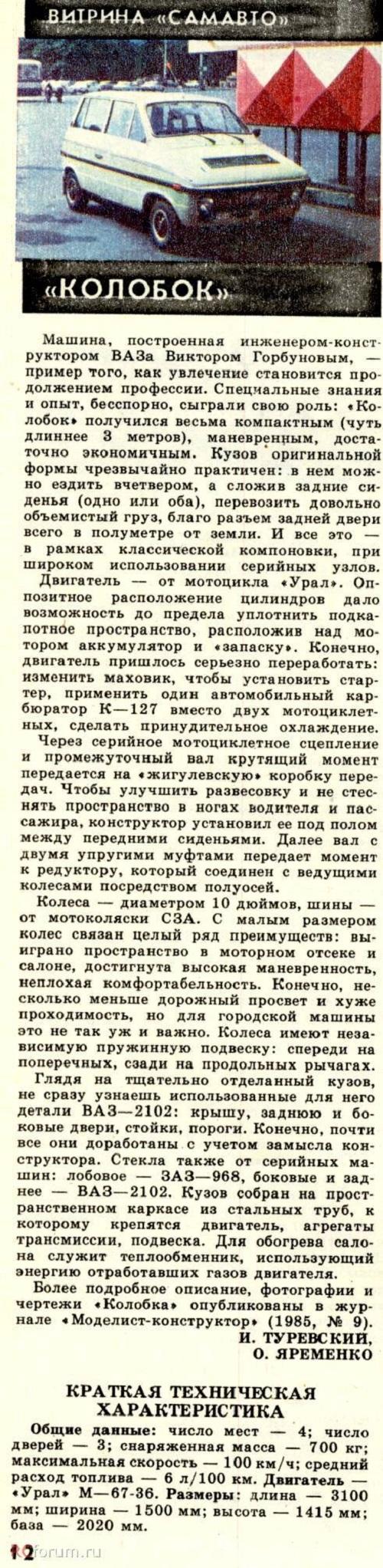 """""""Колобок""""."""