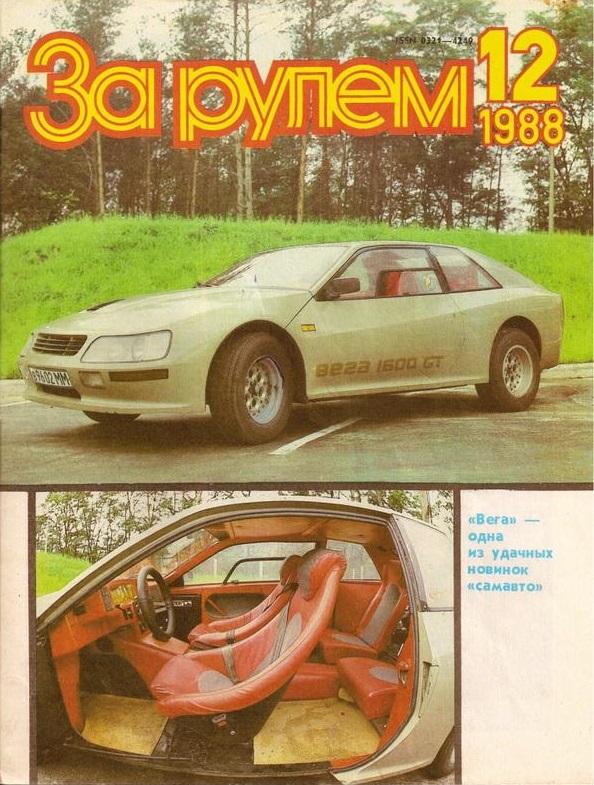 """Обложка журнала """"За рулем"""" №12 1988."""