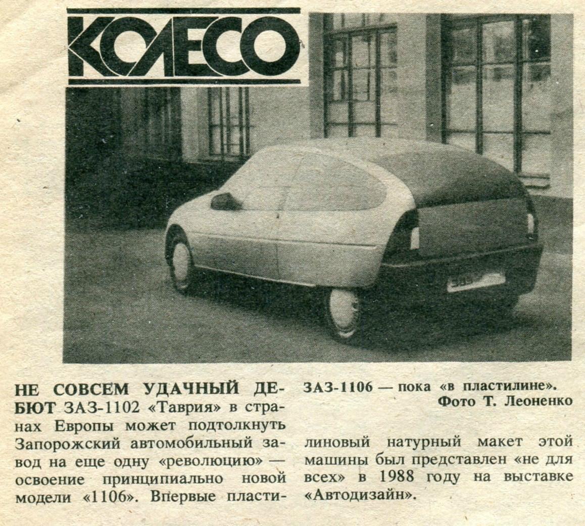 """Прототипы автомобилей СССР - ЗАЗ-1106, заметка в журнале """"За рулем""""."""
