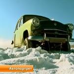 Москвич 410 — автопортрет (видео)