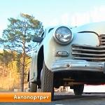 Победа ГАЗ М20 — автопортрет (видео)