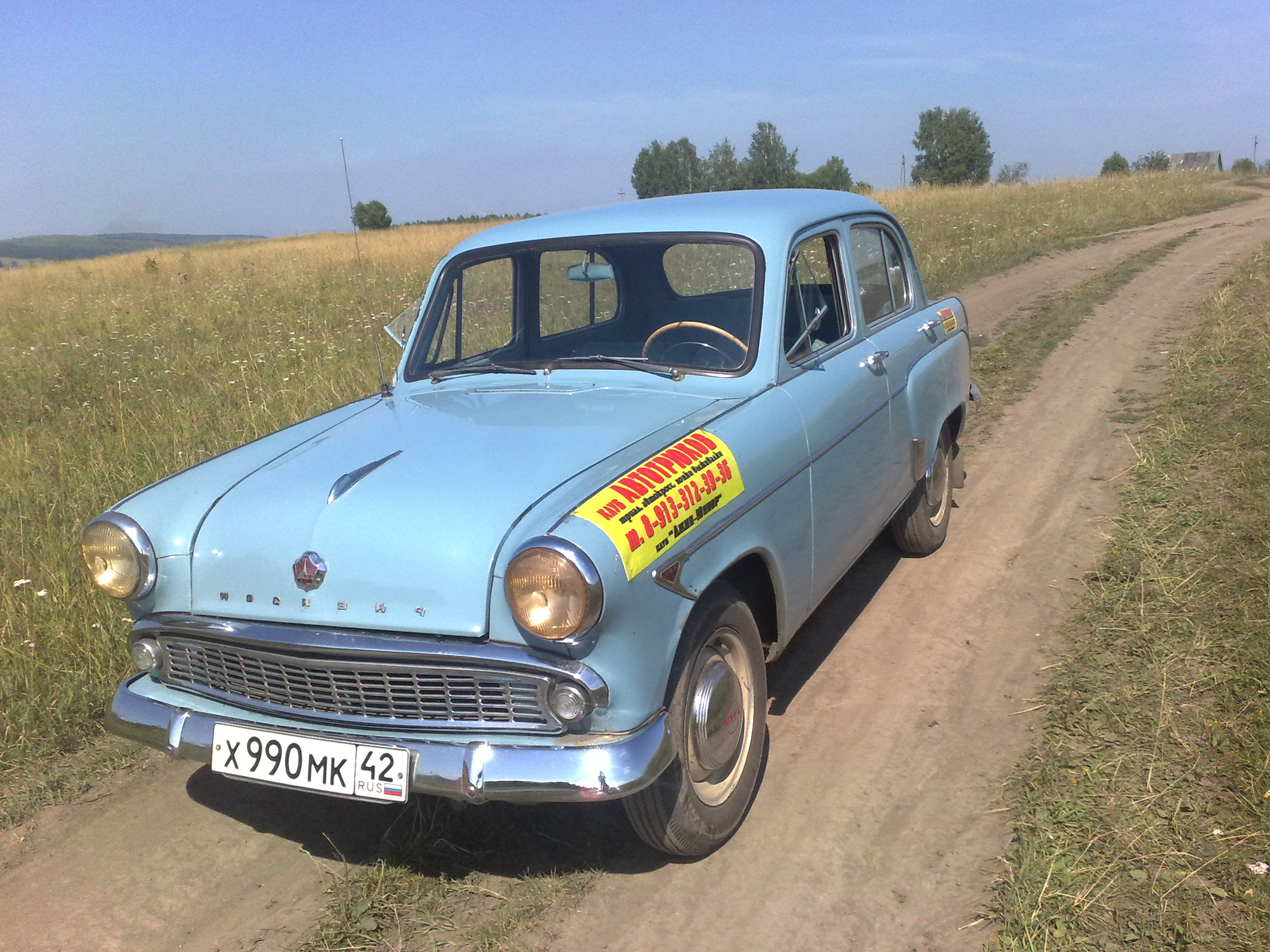 Москвич М-403 на прогулке.