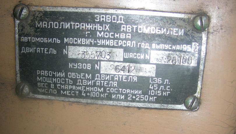Москвич-423 - подкапотная табличка.