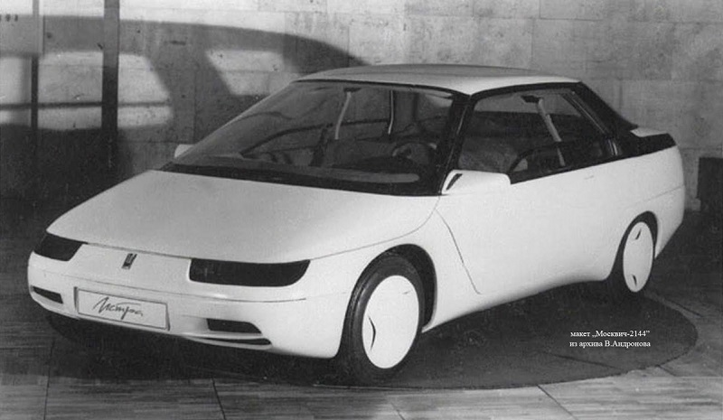 Автомобиль Истра АЗЛК-2144.