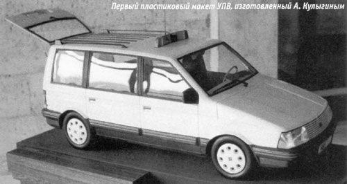 АЗЛК 2131 Круиз.
