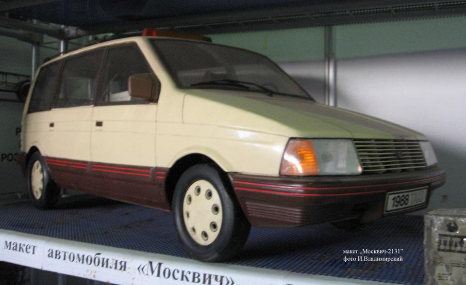 Москвич 2131.