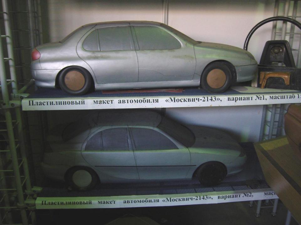 Два варианта макетов АЗЛК-2143.